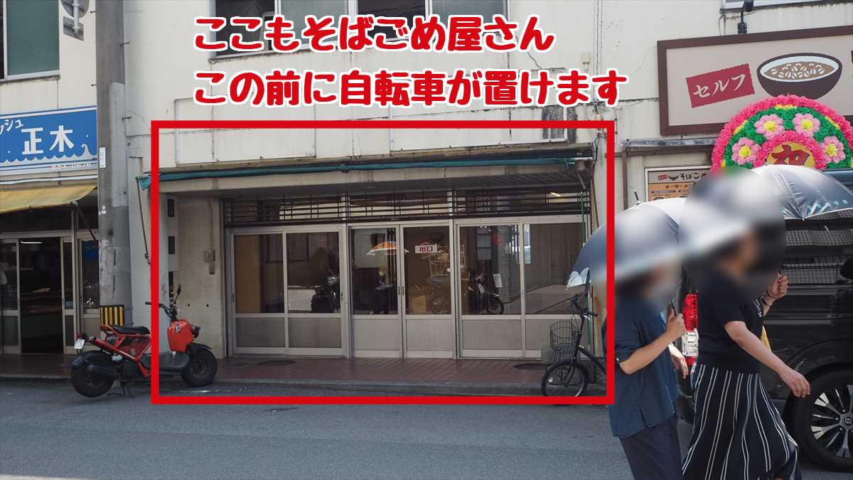 そばごめ専門店「そばごめ屋」 徳島市中洲 駐輪場 自転車置き場