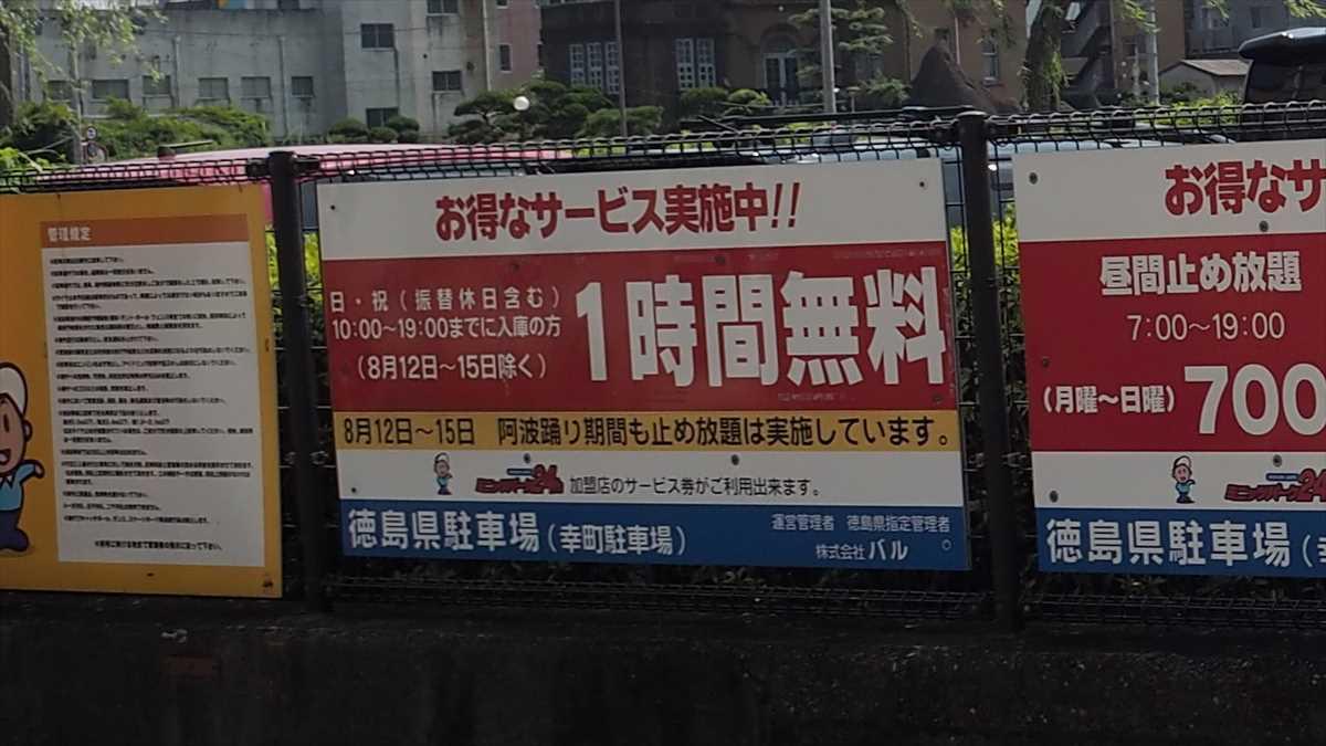そばごめ専門店「そばごめ屋」 徳島市中洲 徳島県駐車場
