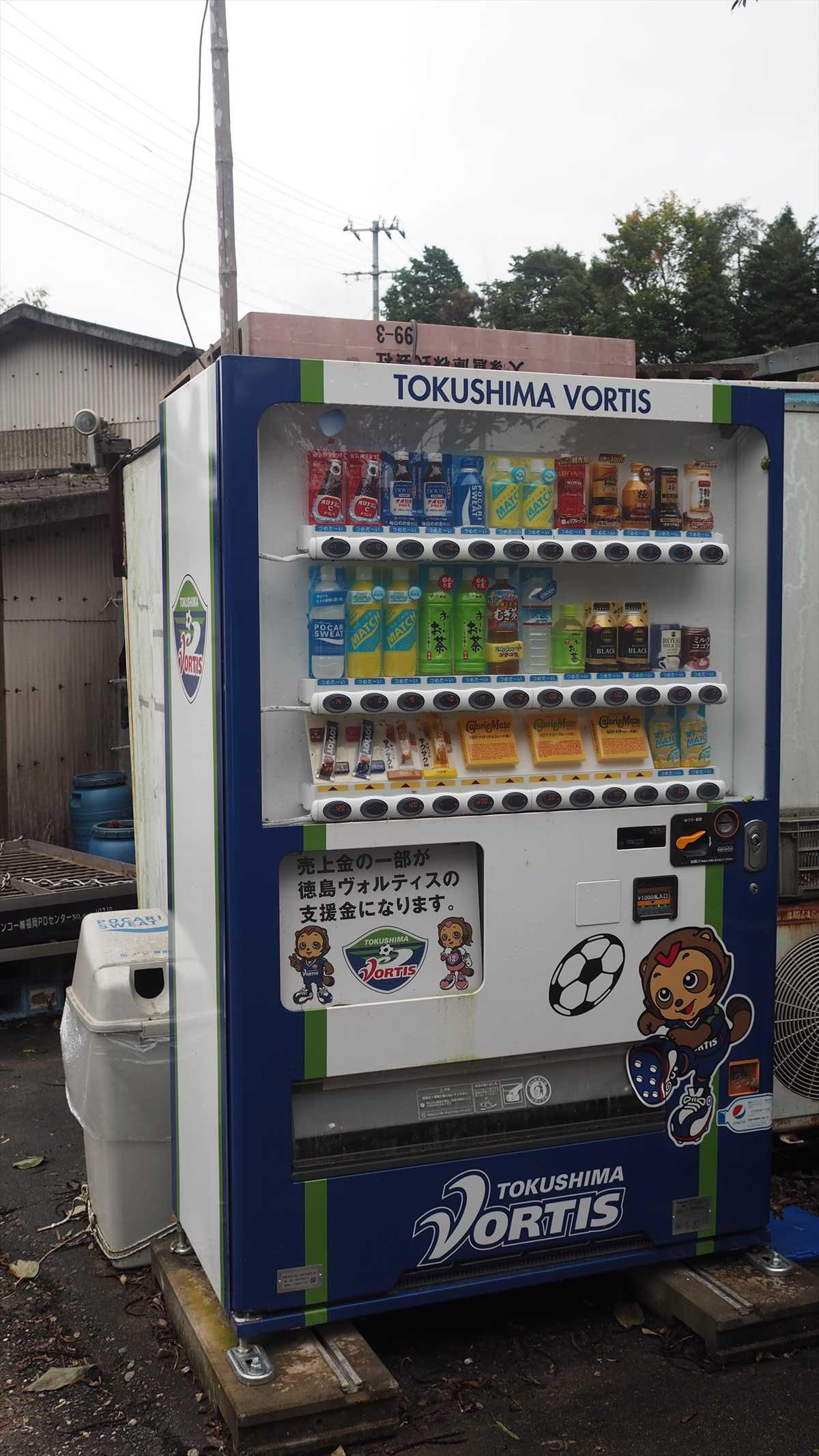 徳島県阿南市新野町 北村食品 ヴォルティス自販機