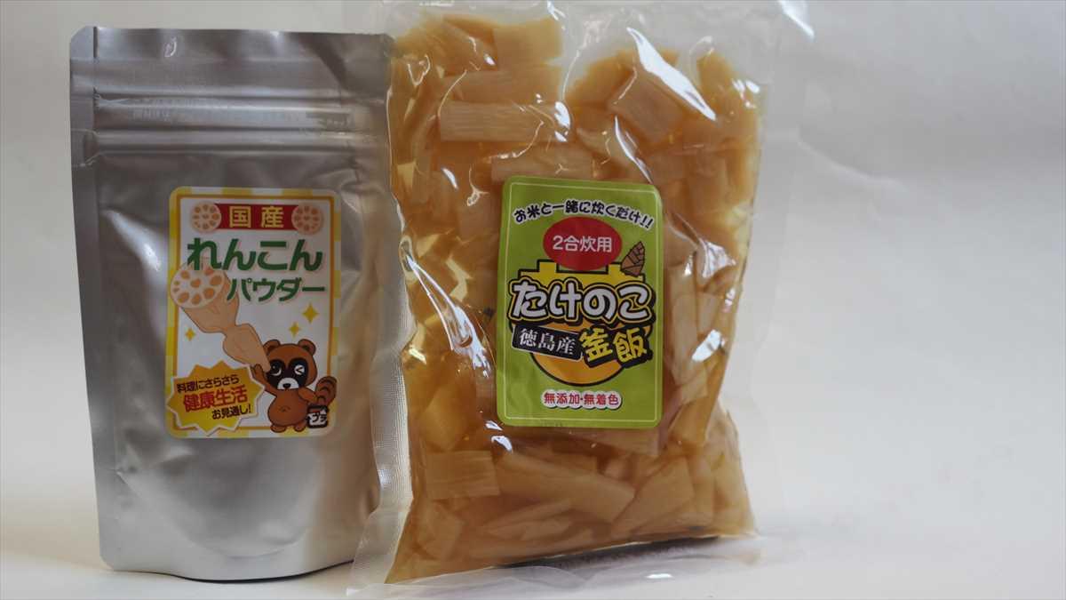 徳島県阿南市新野町 北村食品 たけのこ釜飯 れんこんパウダー