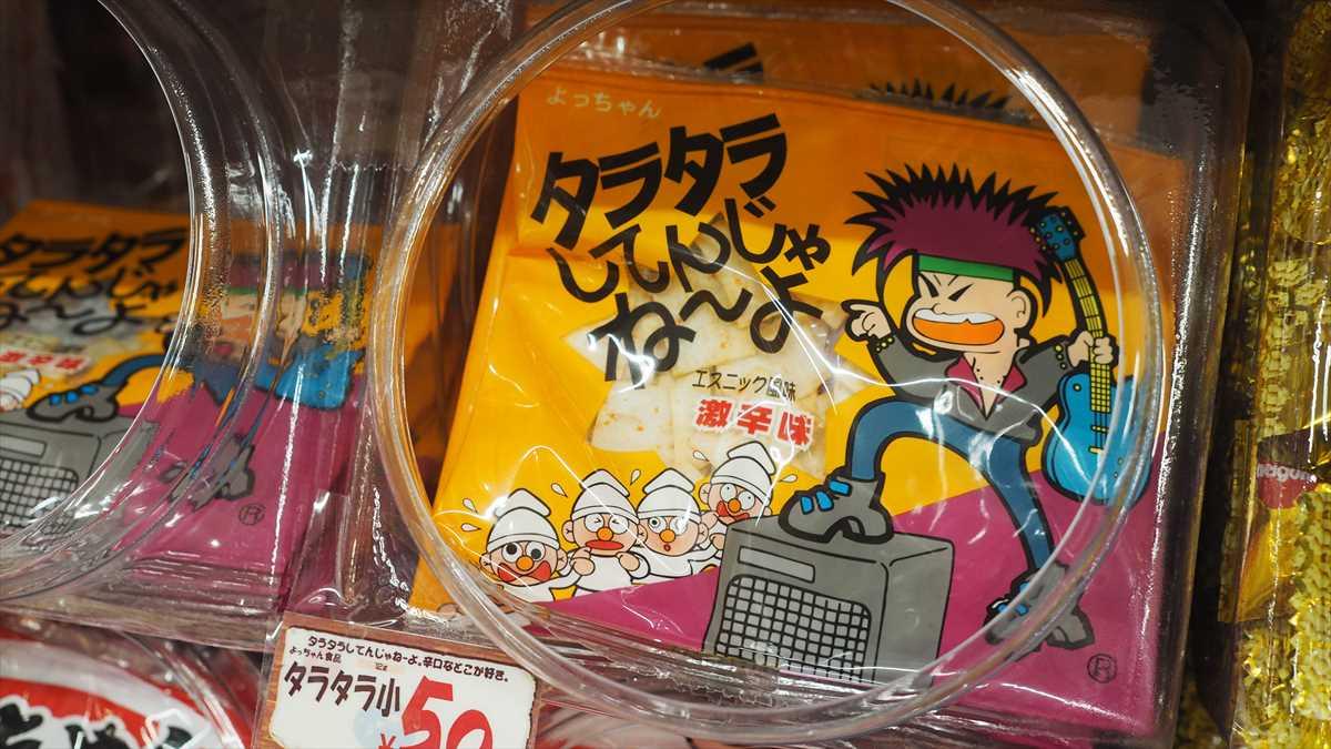 MEGAドン・キホーテ徳島店 お菓子コーナー タラタラしてんじゃね~よ