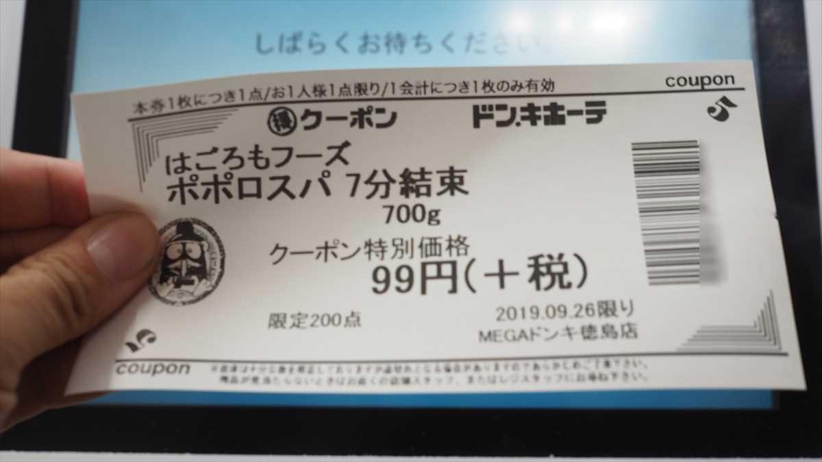 MEGAドン・キホーテ徳島店 majica クーポン券