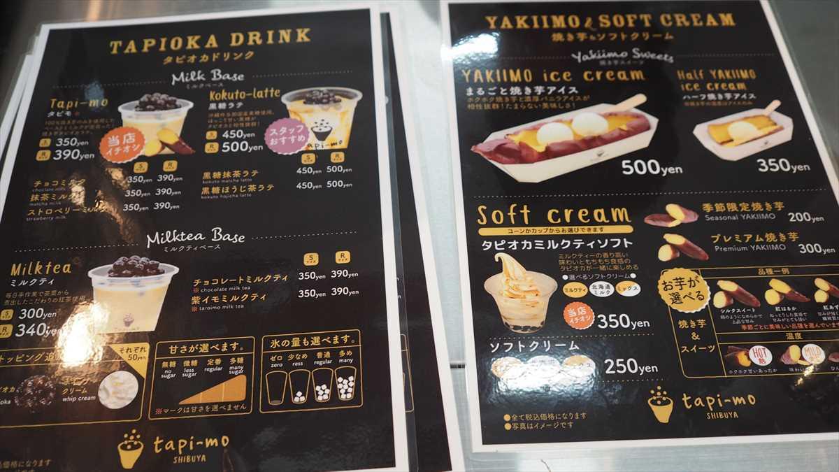 MEGAドン・キホーテ徳島店 フードコート tapi-mo(タピモ)