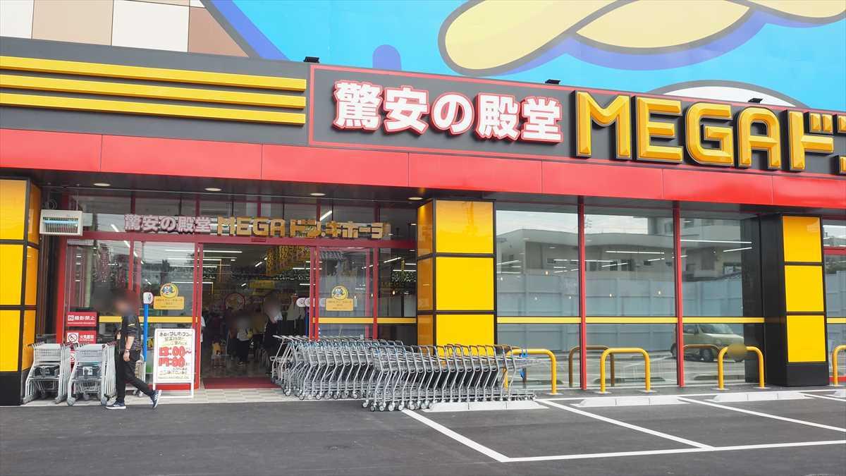 MEGAドン・キホーテ徳島店 2019年9月27日 OPEN 外観