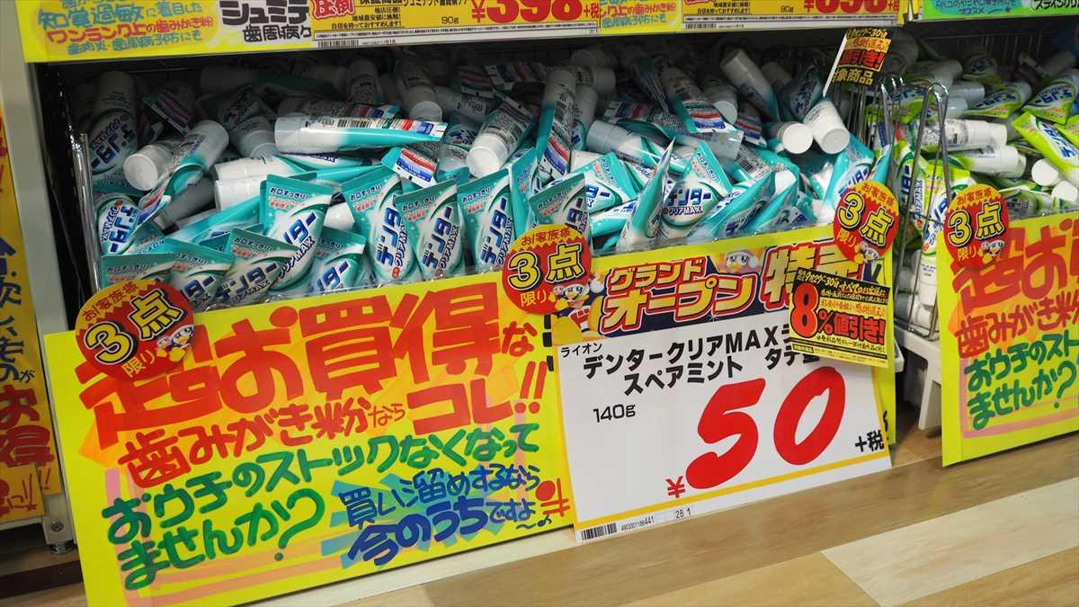 MEGAドン・キホーテ徳島店 ハミガキ粉