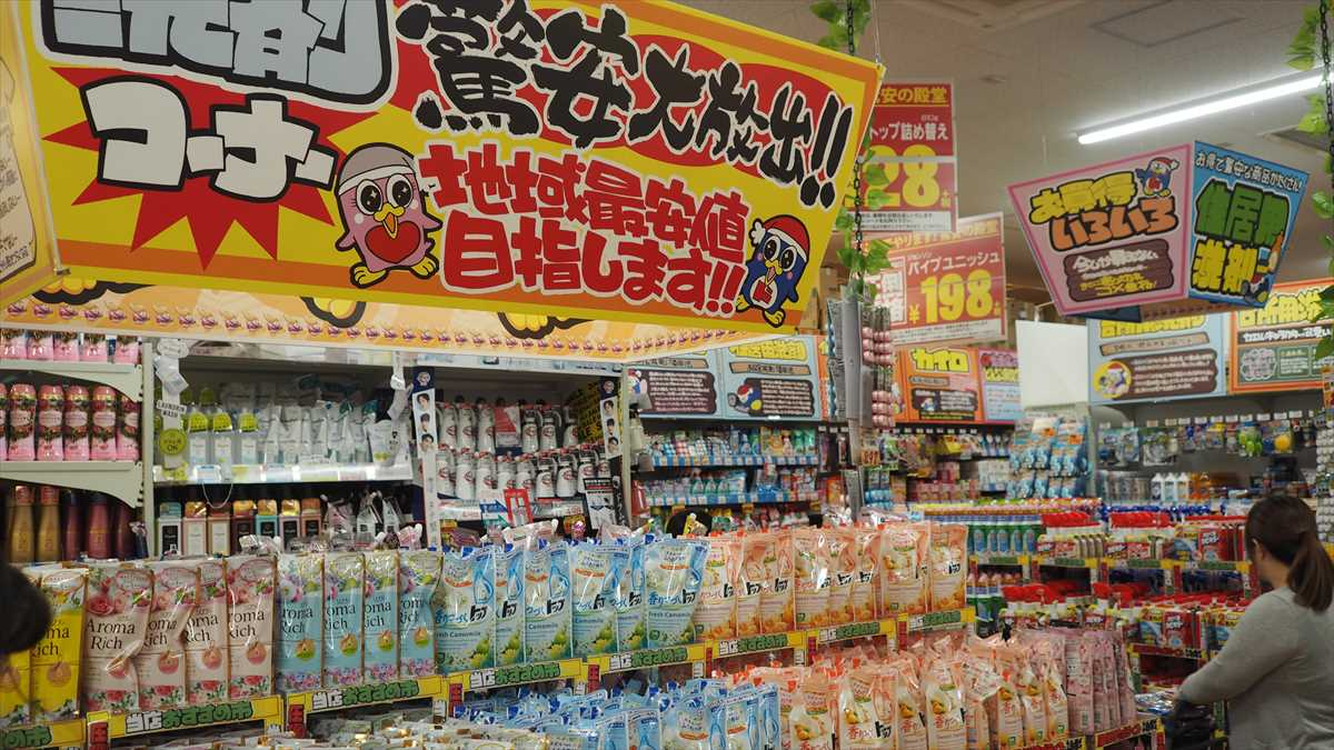 MEGAドン・キホーテ徳島店 日用品 トイレットペーパー 洗剤