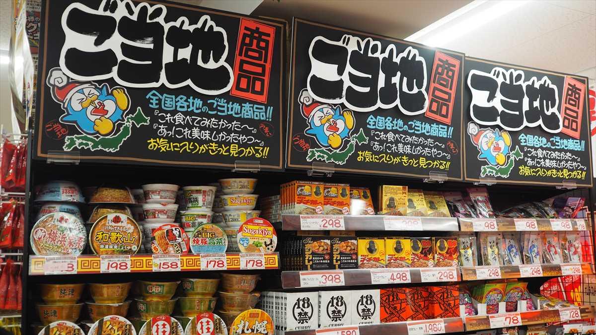 MEGAドン・キホーテ徳島店 ご当地商品 カレー ラーメン