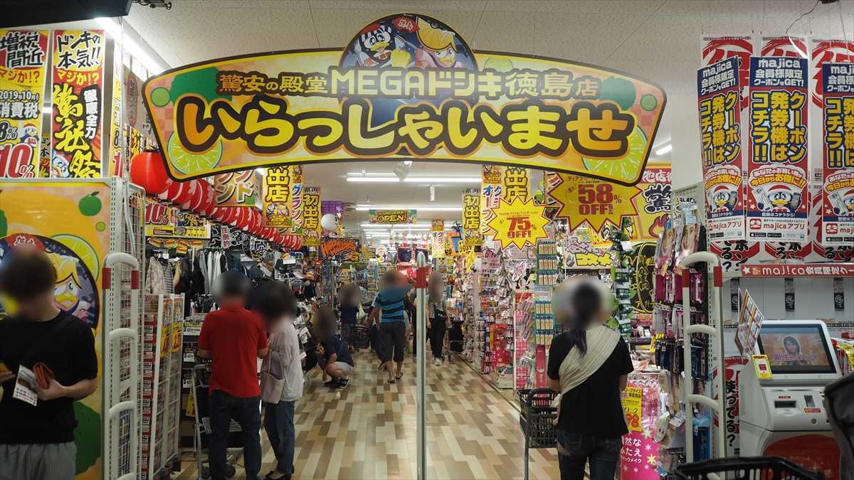 MEGAドン・キホーテ徳島店 2019年9月27日 OPEN 入口