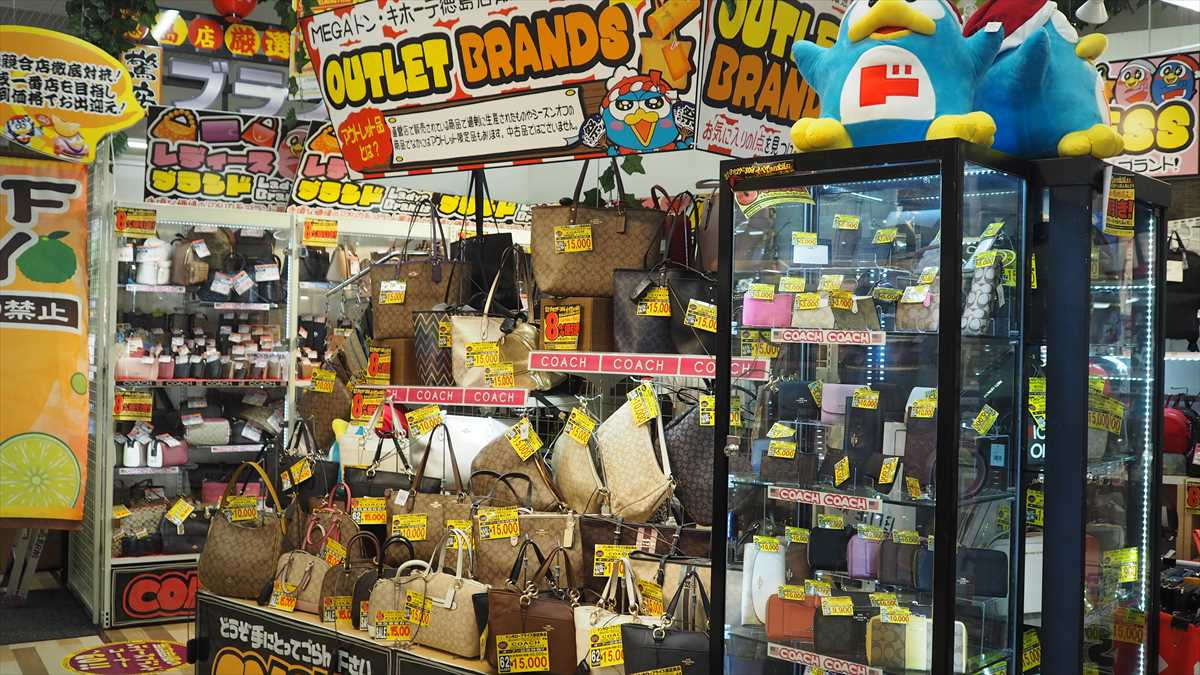 MEGAドン・キホーテ徳島店 時計 ブランド品