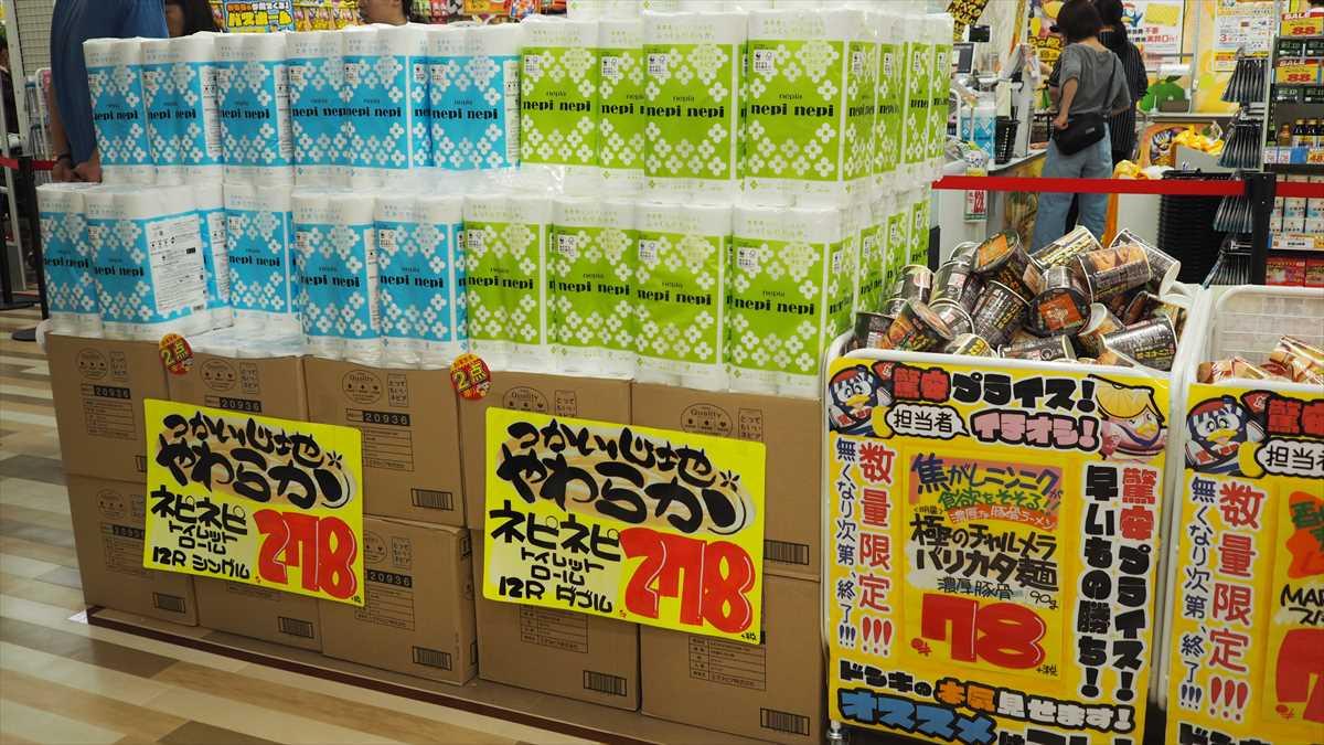 MEGAドン・キホーテ徳島店 日用品 トイレットペーパー