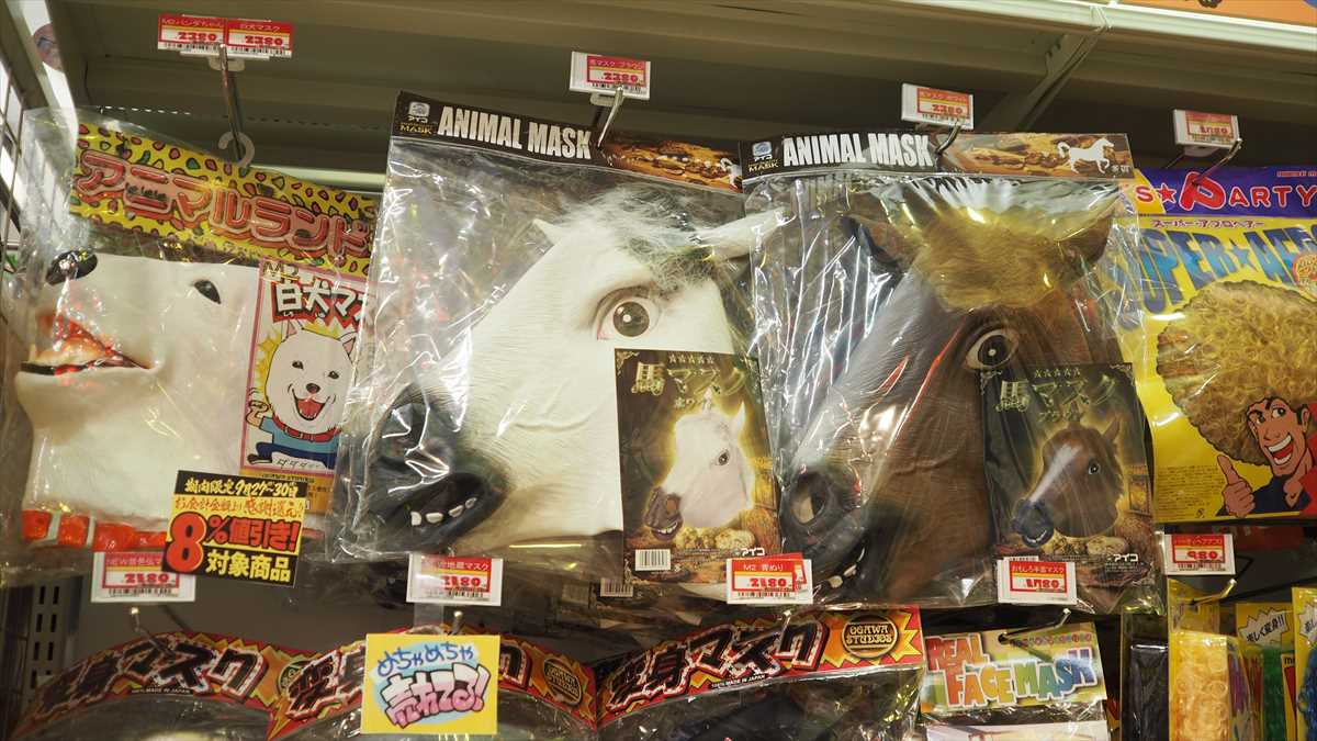 MEGAドン・キホーテ徳島店 おもちゃ売り場 馬のマスク