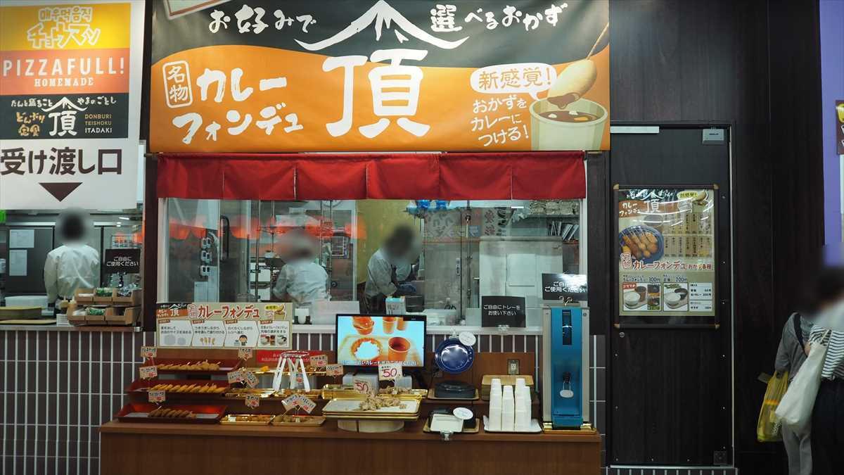 MEGAドン・キホーテ徳島店 フードコート カレーフォンデュ 頂(いただき)
