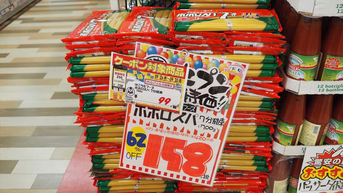 majica(マジカ) クーポン発券機 MEGAドン・キホーテ徳島