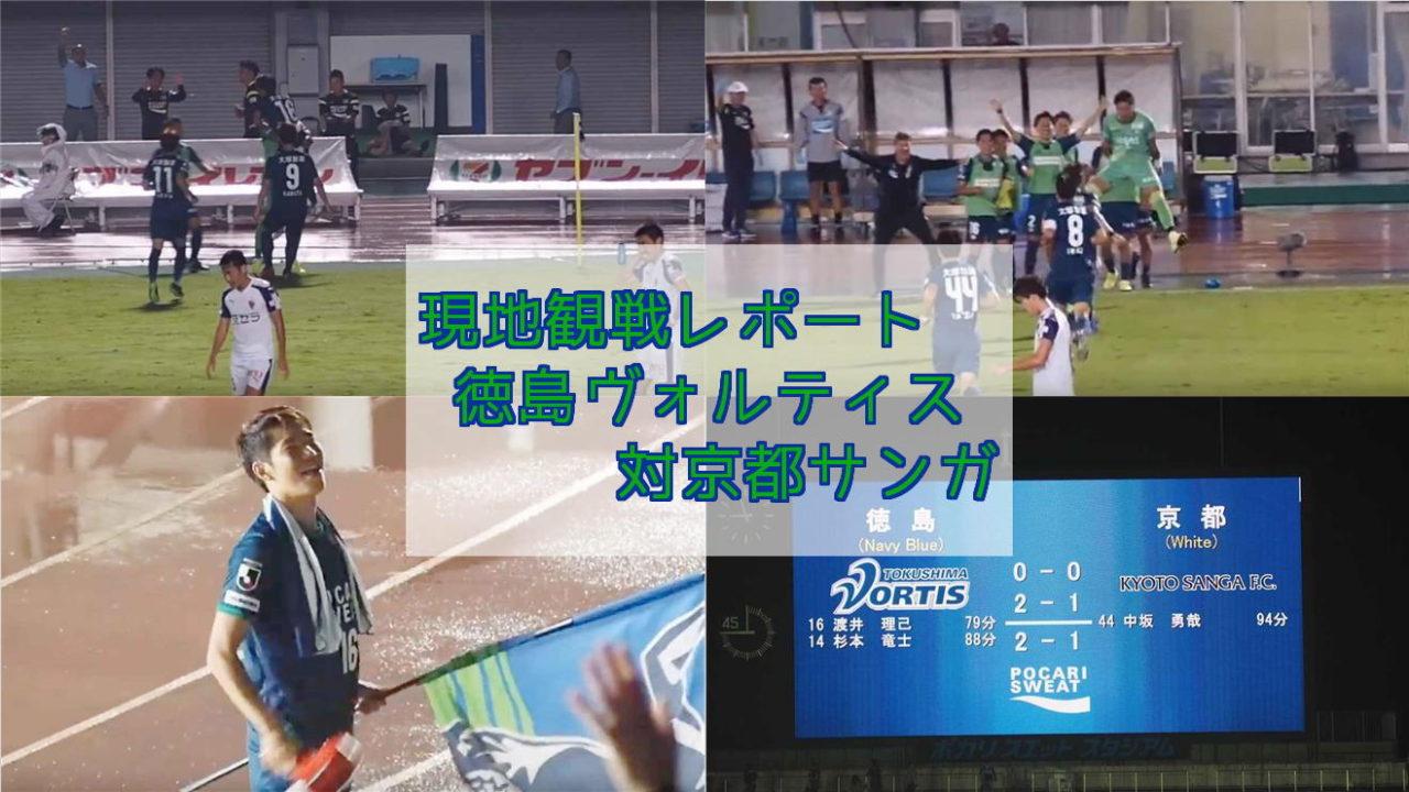 徳島ヴォルティスvs京都サンガ 2019/8/31 現地観戦 レポート