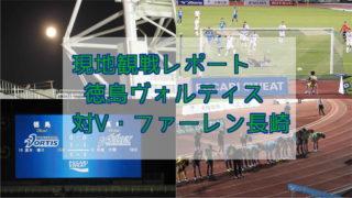 徳島ヴォルティスvsV・ファーレン長崎 2019/9/14