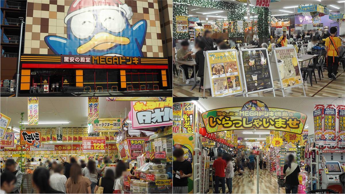 MEGAドン・キホーテ徳島店 2019年9月27日 グランドOPEN