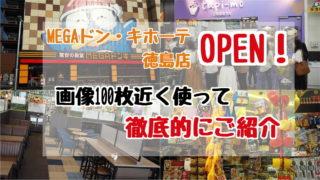 MEGAドン・キホーテ徳島店 グランドOPEN 紹介記事 画像100枚