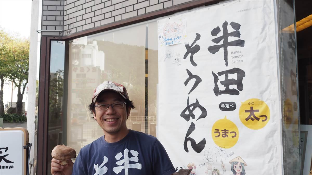 マチアソビvol.23 中止 半田そうめん 白滝製麺 ヒトリアソビ
