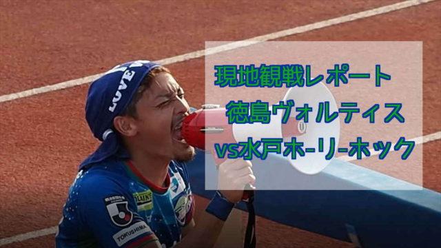 徳島ヴォルティス対水戸ホーリーホック 野村直輝 逆転ゴール 11戦負けなし