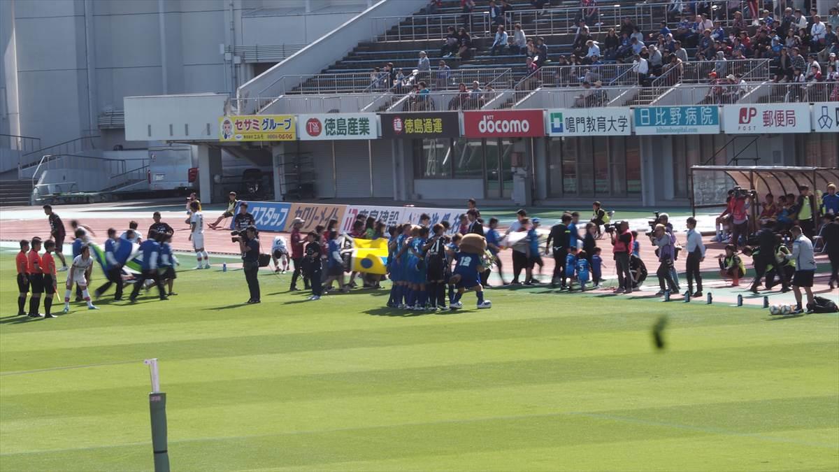 徳島ヴォルティスvsファジアーノ岡山 スタジアム学園祭 試合前記念撮影