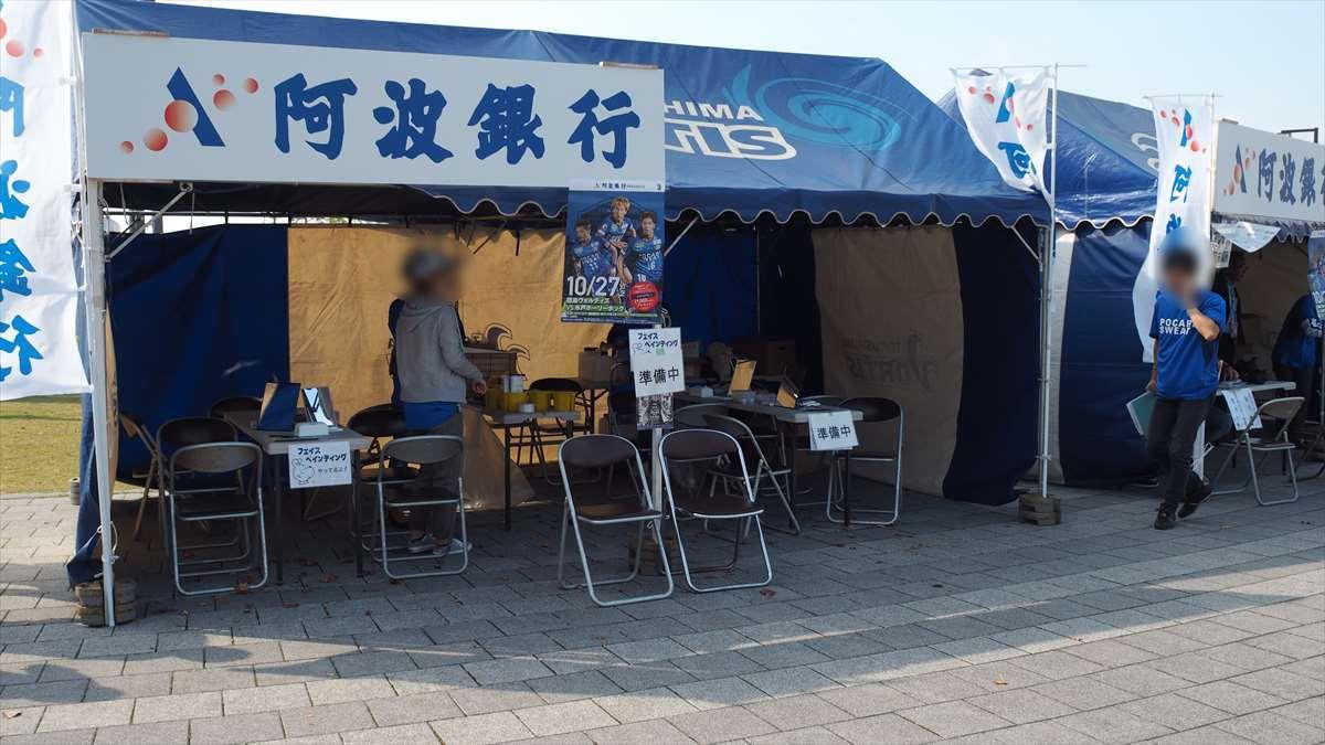 徳島ヴォルティス対水戸ホーリーホック J2リーグ 第38節 2019/10/27 阿波銀行 フェイスペイント