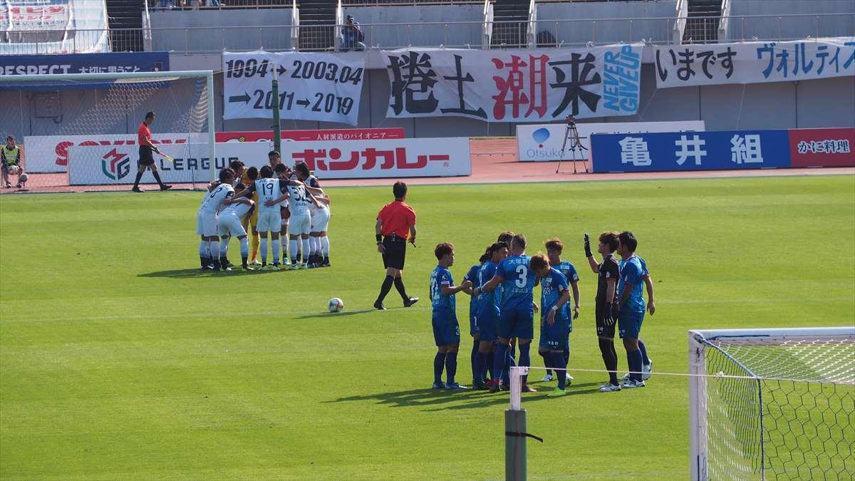 徳島ヴォルティス対水戸ホーリーホック J2リーグ 第38節 2019/10/27 試合前円陣