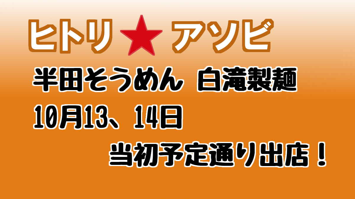 マチアソビvol.23 中止 半田そうめん 白滝製麺 ヒトリ アソビ