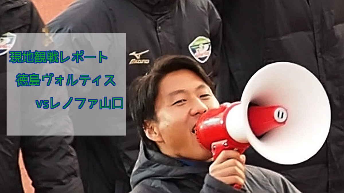 現地観戦レポート 徳島ヴォルティスvsレノファ山口 J2リーグ 第42節 2019/11/24