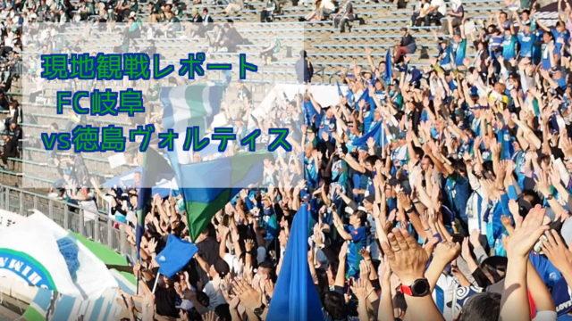 FC岐阜vs徳島ヴォルティス J2リーグ 第39節 2019/11/2 現地観戦レポート