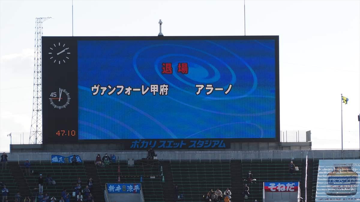 J1参入プレーオフ2019 アラーノ退場
