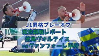 J1参入プレーオフ2019 徳島ヴォルティス ヴァンフォーレ甲府