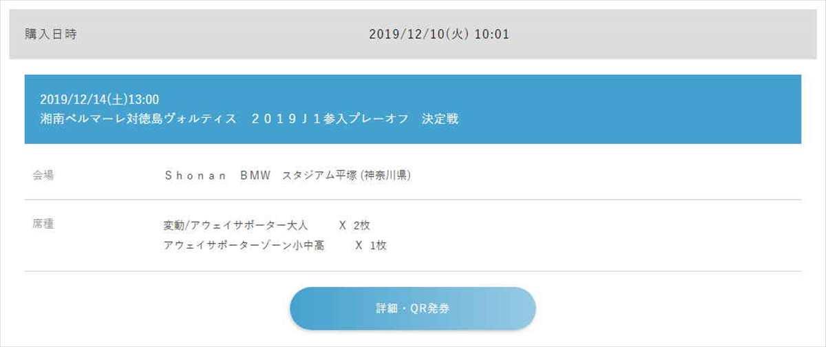 J1参入プレーオフ決勝戦 チケット