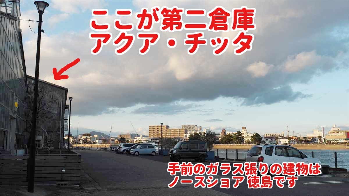 第二倉庫アクア・チッタ