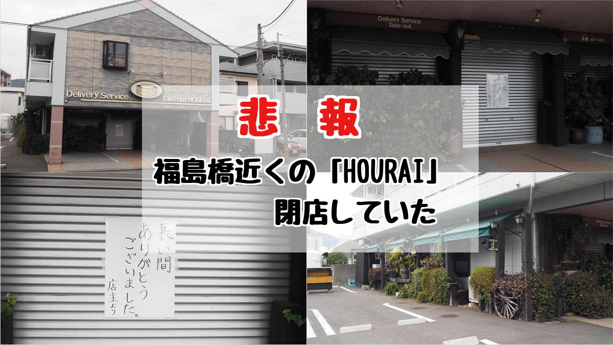 徳島 新蔵町 福島橋 HOURAI 閉店
