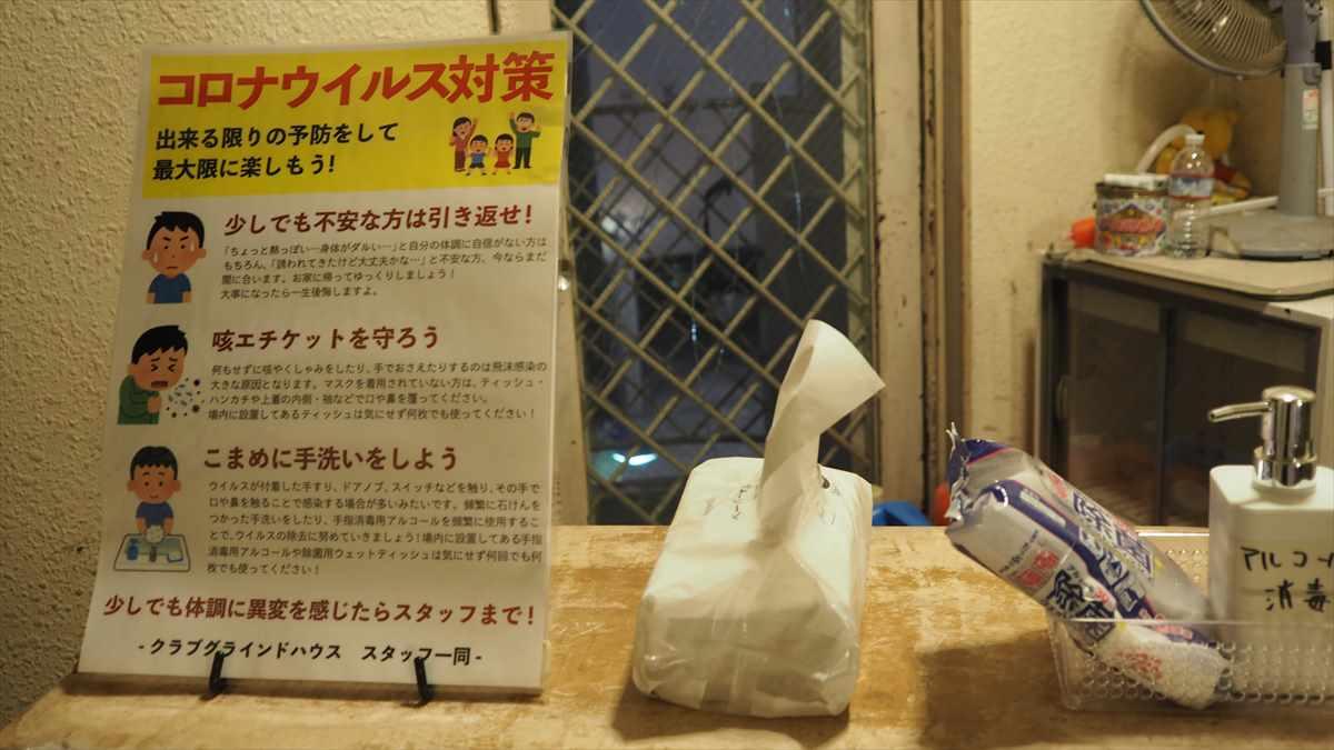 club GRINDHOUSE 徳島 グラインドハウス コロナ対策 消毒