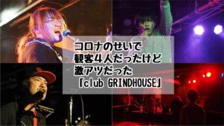 club GRINDHOUSE 徳島 グラインドハウス ライブ コロナ