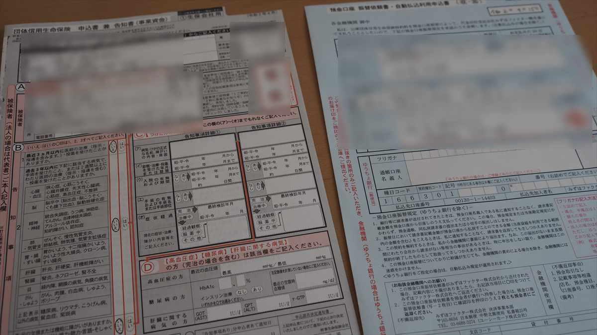 日本政策金融公庫 団体信用生命保険 申込書