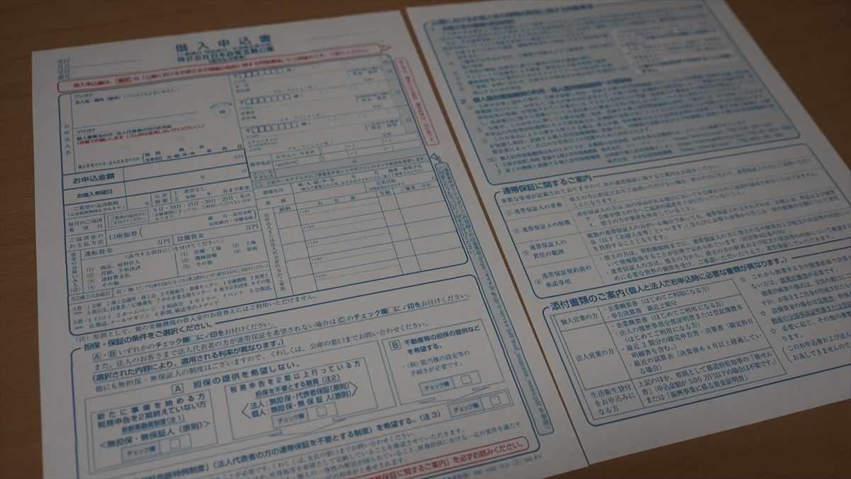 日本政策金融公庫 新型コロナウイルス感染症特別貸付 借入申込書 2枚目も同封する