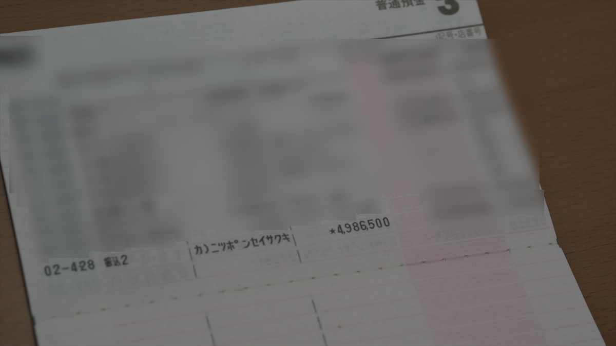 日本政策金融公庫 新型コロナウイルス感染症特別貸付 入金