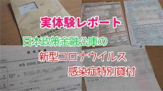 日本政策金融公庫 新型コロナウイルス感染症特別貸付 コロナ融資 低金利 実体験レポート