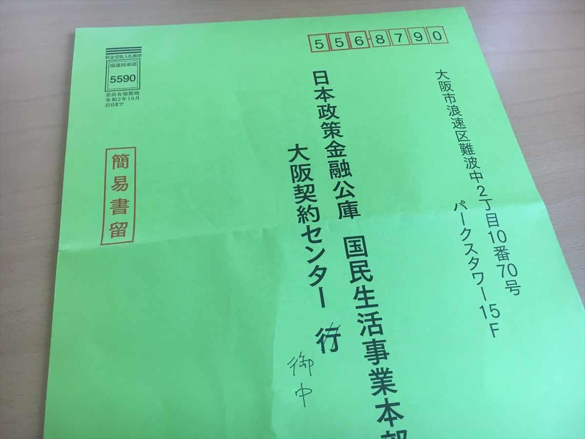 日本政策金融公庫 新型コロナウイルス感染症特別貸付 借用証書 送付