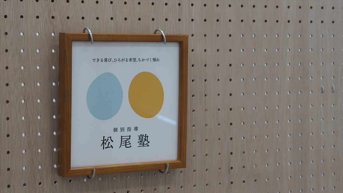 松尾塾 徳島の学習塾 松尾紘司 個別指導