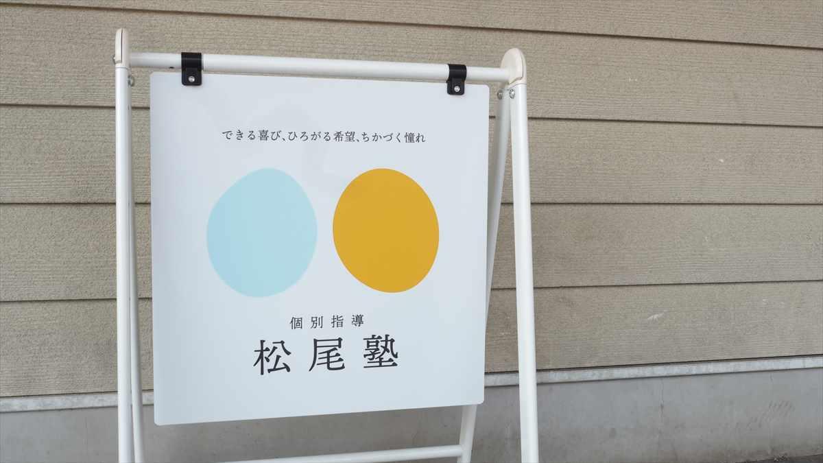 松尾塾 徳島の学習塾 駅の中 自習室無料