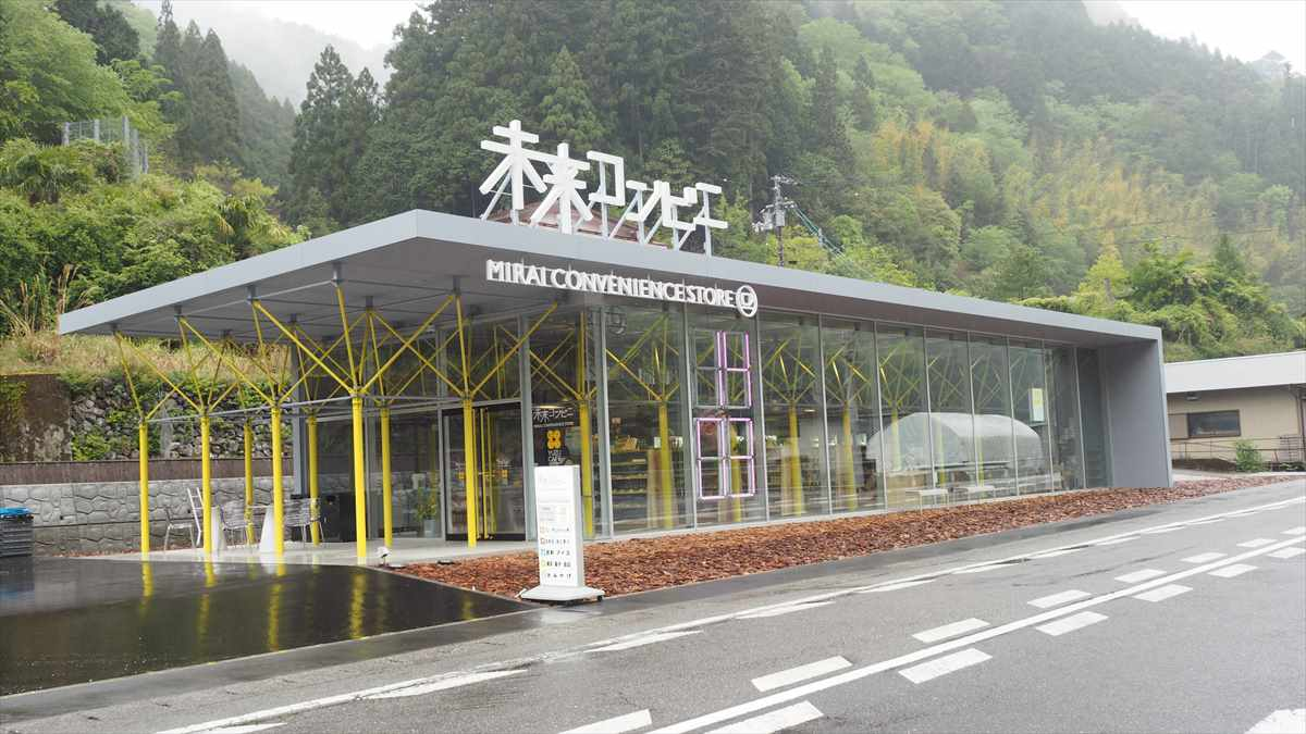 未来コンビニ 徳島県那賀町木頭 4 PARK CAFE KITO