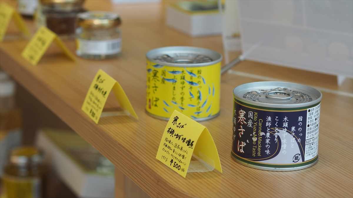 未来コンビニ 徳島県那賀町木頭 黄金の村 寒サバ木頭ゆず味噌煮