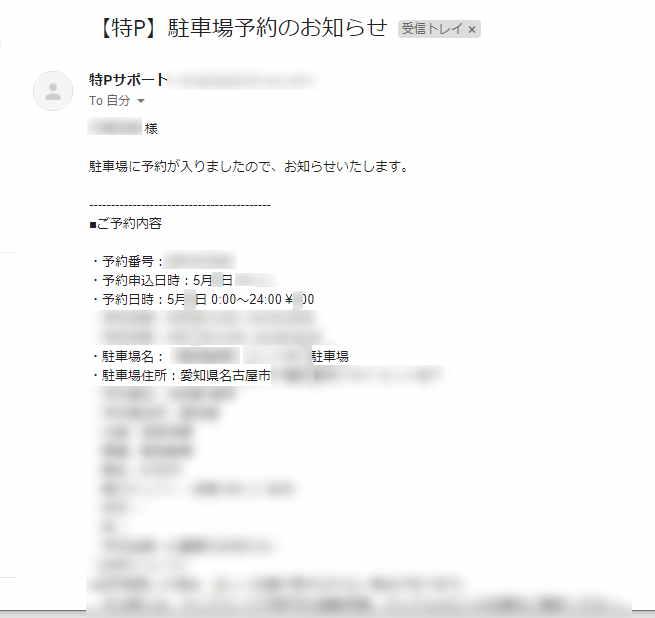 【特P】 オーナー 登録 実体験