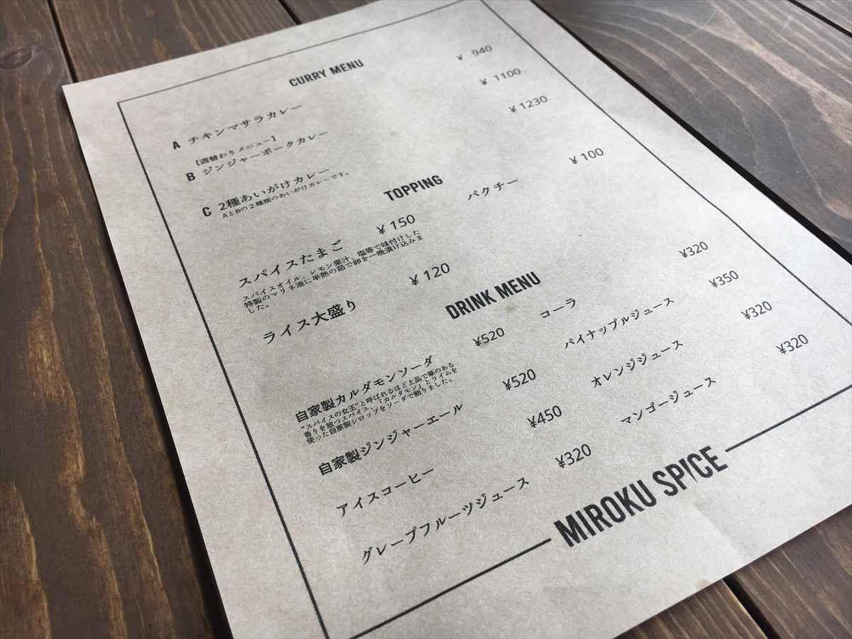 MIROKU SPICE ミロクスパイス 徳島市沖浜 メニュー