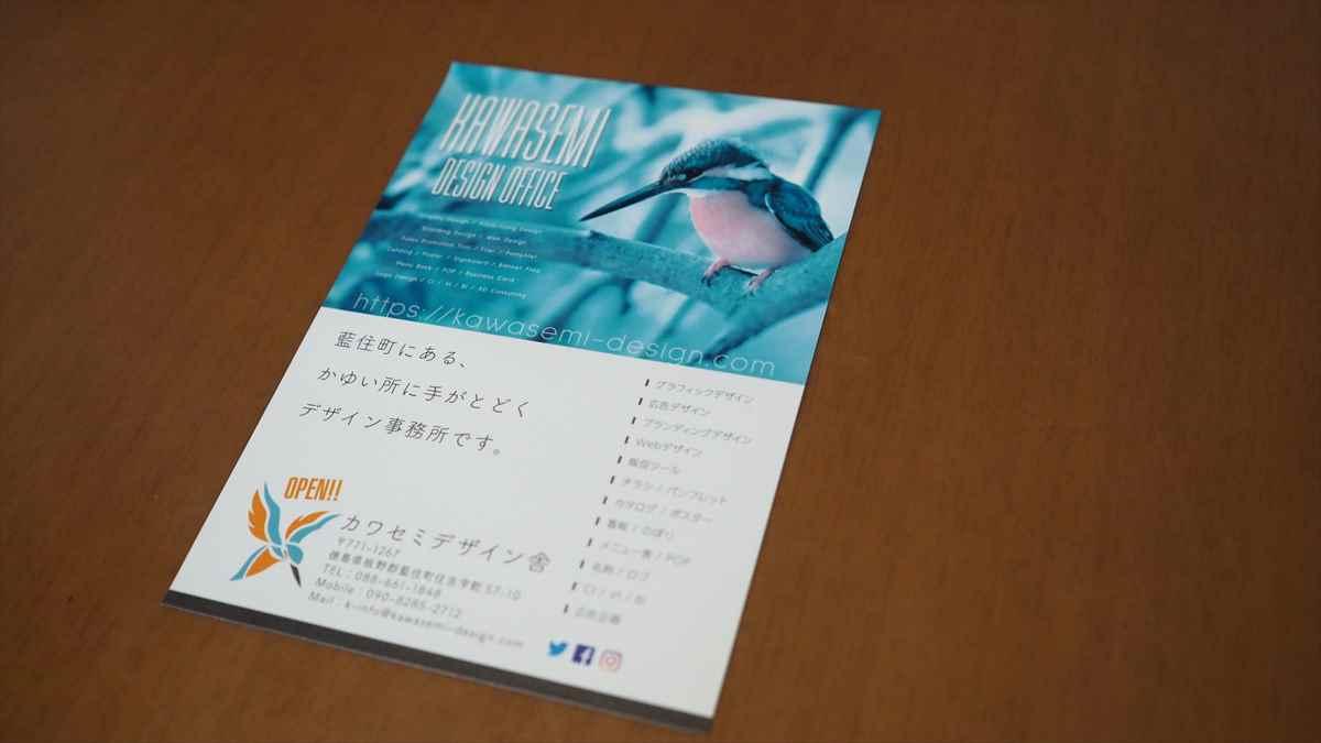 カワセミデザイン舎 藍住町 名刺デザイン