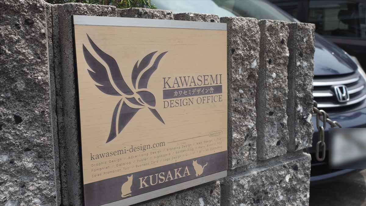 カワセミデザイン舎 藍住町 ワードプレス web チラシ のれん 名刺
