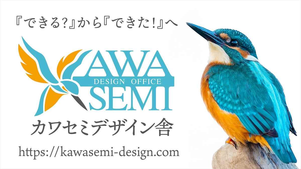 カワセミデザイン舎 藍住町 ロゴ チラシ web
